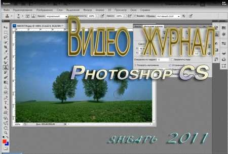 Видеожурнал Photoshop CS (январь 2011)